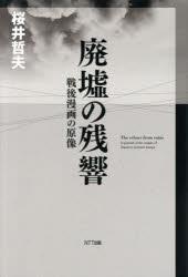 『廃墟の残響――戦後漫画の原像』(桜井哲夫 著 NTT出版) 定価:本体2100円+税