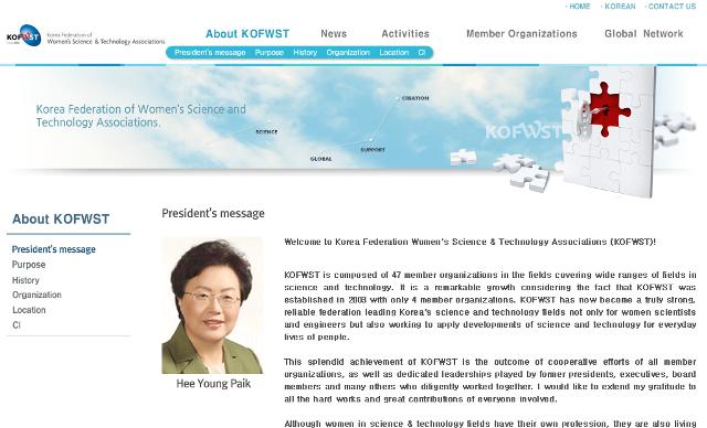 写真・図版 : 韓国女性科学技術者連盟のホームページ