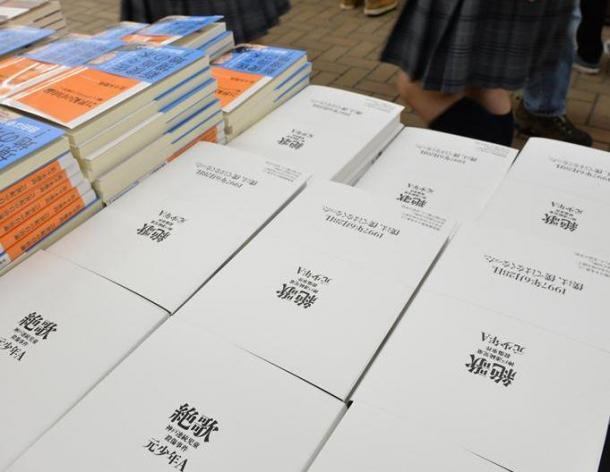 """元少年A『絶歌』が刺激した日本の""""空気""""(上)"""