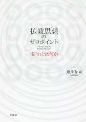 『仏教思想のゼロポイント――「悟り」とは何か』(魚川祐司 著 新潮社) 定価:本体1600円+税