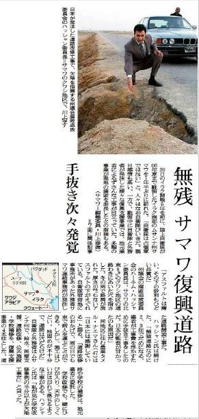 写真・図版 : 自衛隊の復興事業を検証した記事=2008年3月19日付「朝日新聞」