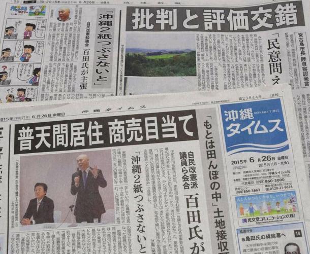 言論封殺のための「言論の自由」は存在しない - 山田健太|論座 - 朝日 ...