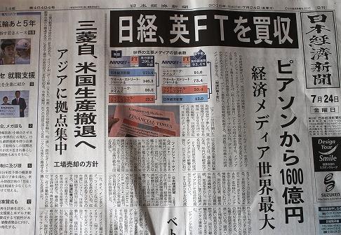 写真・図版 : FT買収を自ら報じる日経の紙面