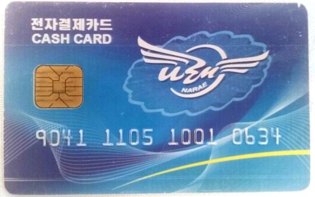 写真・図版 : 北朝鮮のキャッシュカード