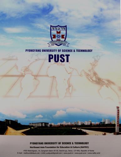 写真・図版 : PUSTのパンフレットの表紙