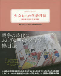 [書評]『少女たちの学級日誌』