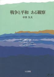 『戦争と平和――ある観察』(中井久夫 著 人文書院) 定価:本体2300円+税