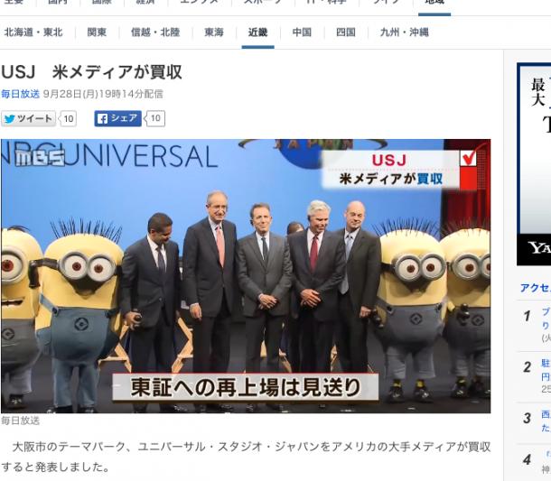 写真・図版 : 「USJ 米メディアが買収」のニュース=mbs NEWSのサイトより