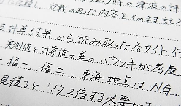 写真・図版 : 東京電力から出されたとみられる便箋。「福一」は福島第一原発を指す