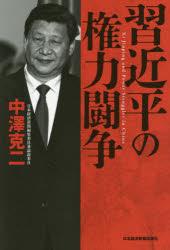 『習近平の権力闘争』(中澤克二 著 日本経済新聞出版社) 定価:本体1600円+税