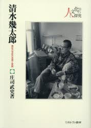 『清水幾太郎――異彩の学匠の思想と実践』(庄司武史 著 ミネルヴァ書房) 定価:本体6500円+税
