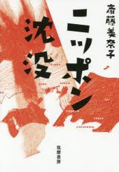 『ニッポン沈没』(斎藤美奈子 著 筑摩書房) 定価:本体1600円+税