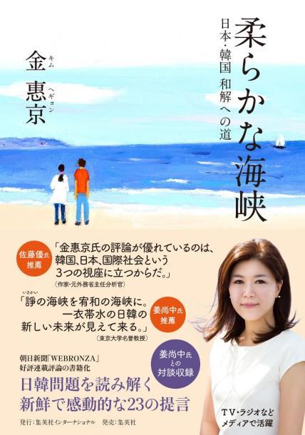 『柔らかな海峡――日本・韓国 和解への道』(集英社インターナショナル)