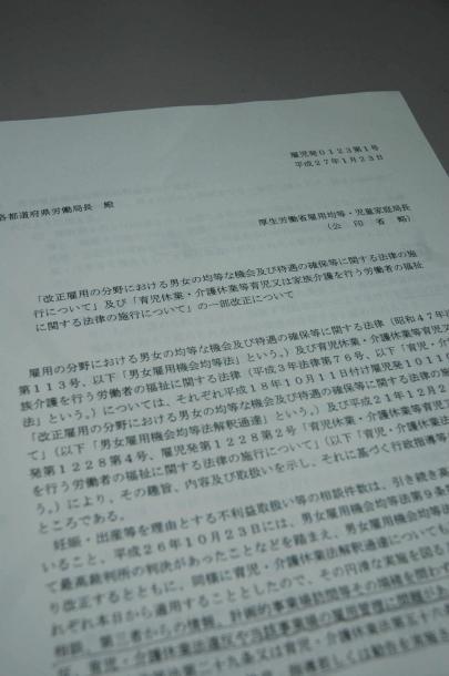 厚生労働省が1月に出したマタニティー・ハラスメントについての通達