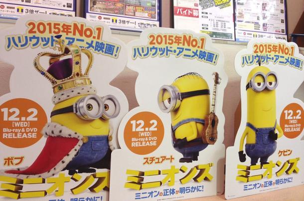 写真・図版 : レンタル店店頭の宣伝=2015年11月29日、撮影・著者