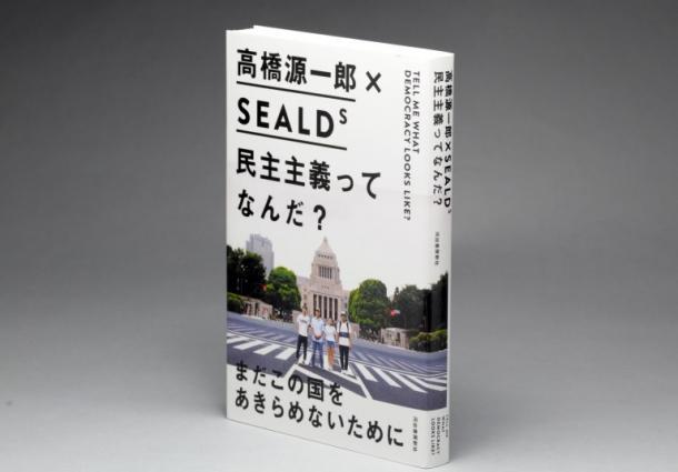 『民主主義ってなんだ?』 高橋源一郎、SEALDs〈