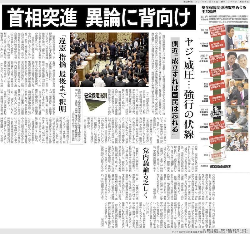紙面1 朝日新聞2015年7月16日付朝刊
