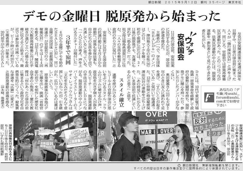 写真・図版 : 紙面2 朝日新聞2015年9月12日付朝刊