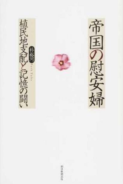 朴裕河「帝国の慰安婦」(朝日新聞出版)