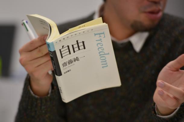 写真・図版 : 齋藤純一さんの「自由」を手に持ちながら議論する
