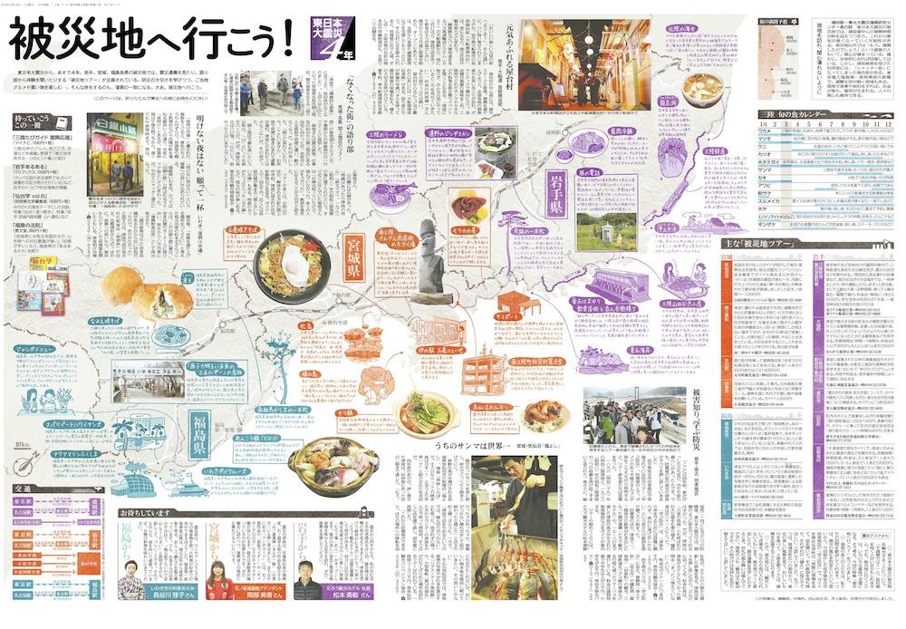 写真・図版 : 紙面2 2015年3月10日掲載の特集面「被災地へ行こう!」。この紙面を手に、東北を旅してもらえる内容に仕上げた