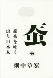 『蚕――絹糸を吐く虫と日本人』(畑中章宏 著 晶文社) 定価:本体1800円+税