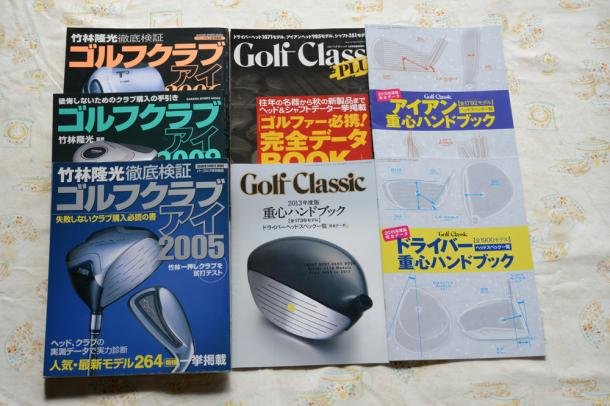 写真・図版 : 毎年刊行される『ゴルフクラシック』誌の付録の「重心ハンドブック」。古いクラブの仕様は『ゴルフクラブアイ』(2003年~2009年)で調べる
