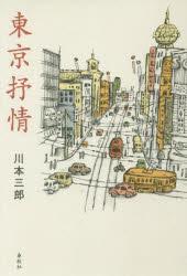 『東京抒情』(川本三郎  著 春秋社) 定価:本体1900円+税