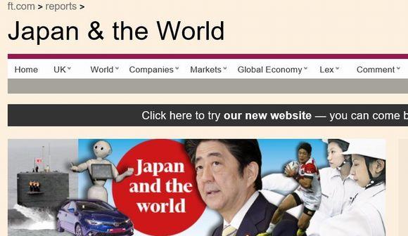 FTは日本のメディアを変えるか