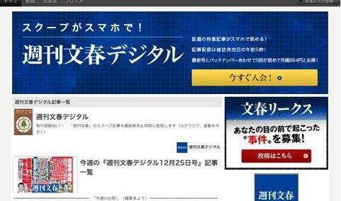 写真・図版 : 週刊文春デジタルのトップ画面