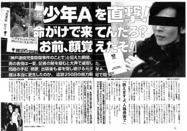 写真・図版 : 神戸連続児童殺傷事件の元少年Aを直撃した記事(「週刊文春」2016年2月25日号)