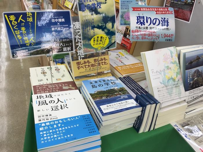 写真1 松江市の今井書店殿町店にある筆者の本を扱っているコーナー