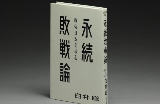 白井聡の『永続敗戦論』