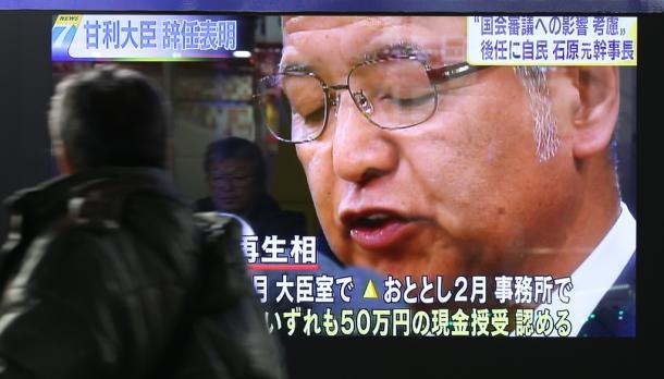 甘利明経済再生相の辞任を伝える街頭テレビ
