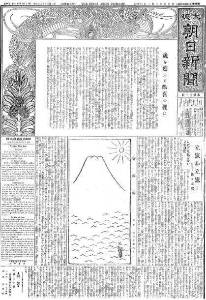 写真・図版 : 1916年1月1日の大阪朝日新聞