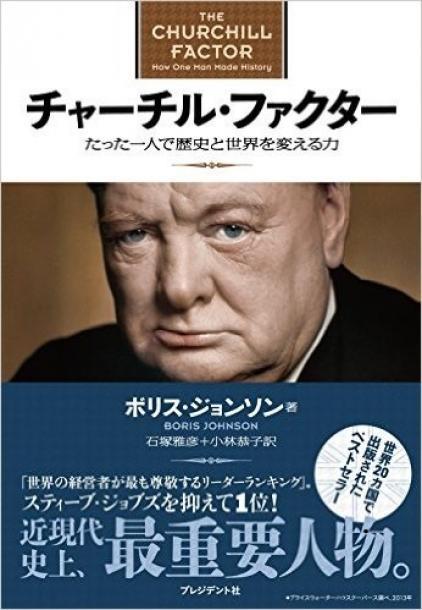 ボリス・ジョンソンが書いた「チャーチル・ファクター」の日本語版