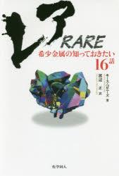 『レア RARE――希少金属の知っておきたい16話』(キース・ベロニーズ 著 渡辺正 訳 化学同人) 定価:本体2000円+税