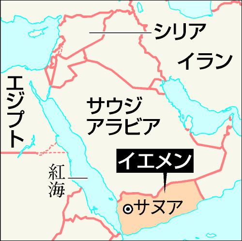 写真・図版 : イエメン(首都サヌア)と周辺国