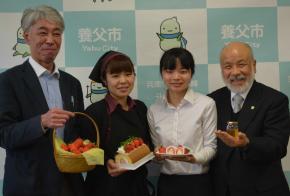 写真・図版 : 国家戦略特区事業者との連携により、完熟イチゴを使ったスイーツをPRする人たち=兵庫県養父市役所