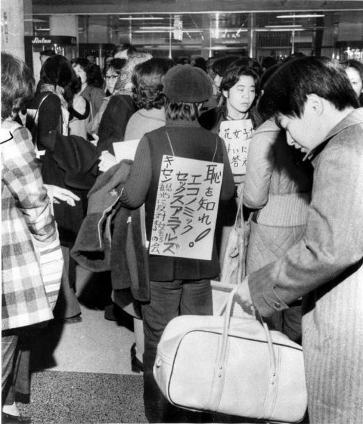 韓国でのキーセン観光に抗議し、羽田空港でソウル行きの旅行客にビラを配る「キーセン観光に反対する女たちの会」の会員たち 1973年韓国でのキーセン観光に抗議し、羽田空港でソウル行きの旅行客にビラを配る「キーセン観光に反対する女たちの会」の会員たち 1973年
