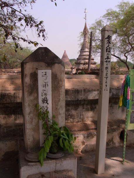 写真・図版 : 第33師団の戦没者のための墓=バガンで  撮影・筆者