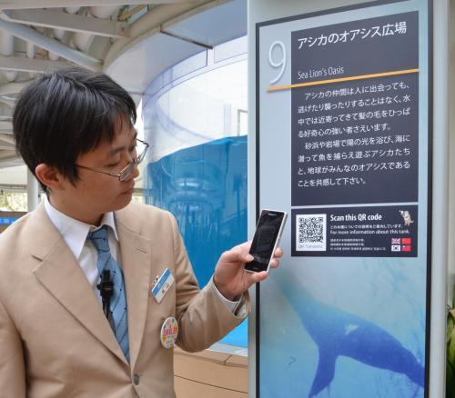 写真・図版 : 外国人観光客のためにスマートフォンを利用して多言語で案内できるようにした解説パネル=2016年4月、東京・池袋のサンシャイン水族館