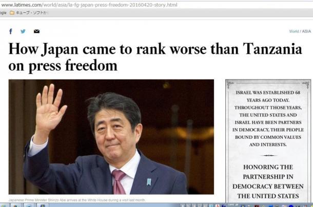「なぜ日本の報道の自由度がタンザニアよりも低くなったのか」。4月20日付のLAタイムス