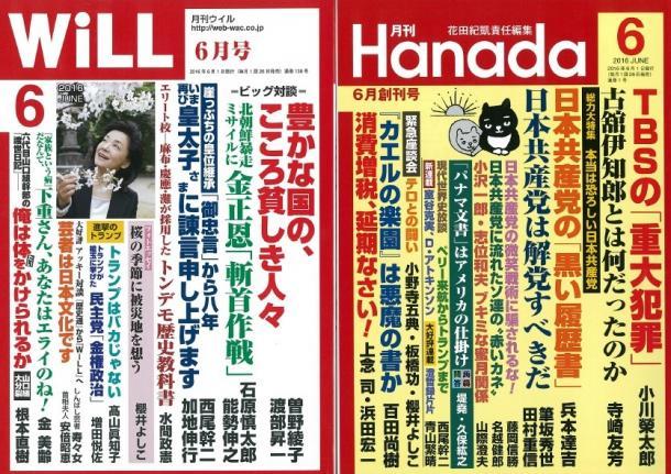 『WiLL』(左)と創刊された『月刊Hanada』