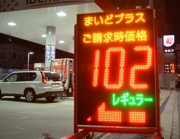 レギュラーガソリンの会員価格が1リットル102円のガソリンスタンドも=1月9日夜、大阪市浪速区