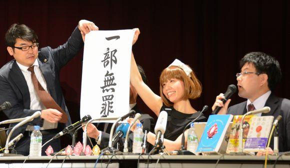 写真・図版:ろくでなし子裁判、「女性器」はわいせつ?
