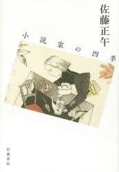 『小説家の四季』(佐藤正午 著 岩波書店) 定価:本体1900円+税