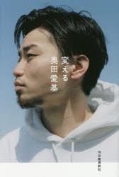 『変える』(奥田愛基 著 河出書房新社) 定価:本体1300円+税