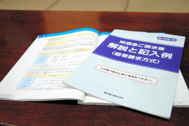 東京電力から被災者に送られてきた損害賠償請求の書類
