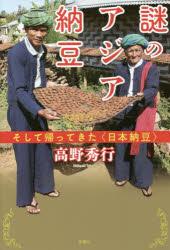 [書評]『謎のアジア納豆』